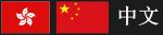 ChineseLanguage